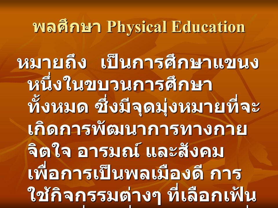 พลศึกษา Physical Education