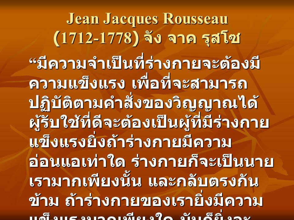 Jean Jacques Rousseau (1712-1778) จัง จาค รุสโซ