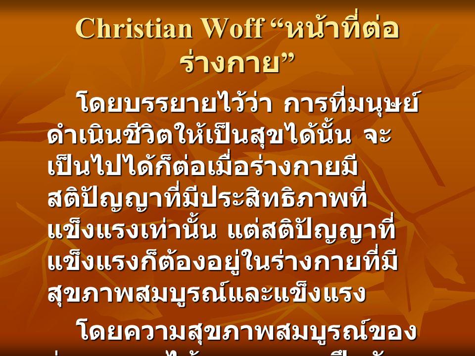 Christian Woff หน้าที่ต่อร่างกาย