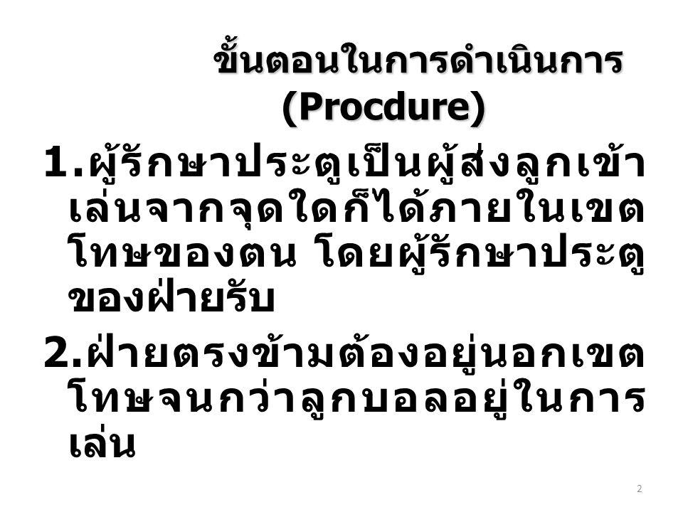 ขั้นตอนในการดำเนินการ (Procdure)