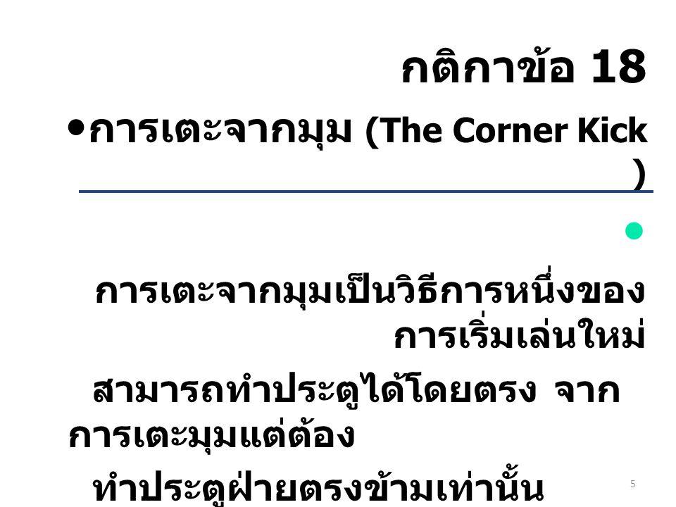 กติกาข้อ 18 การเตะจากมุม (The Corner Kick )