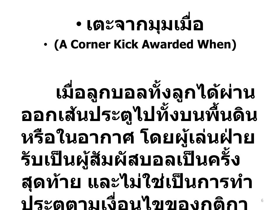 (A Corner Kick Awarded When)