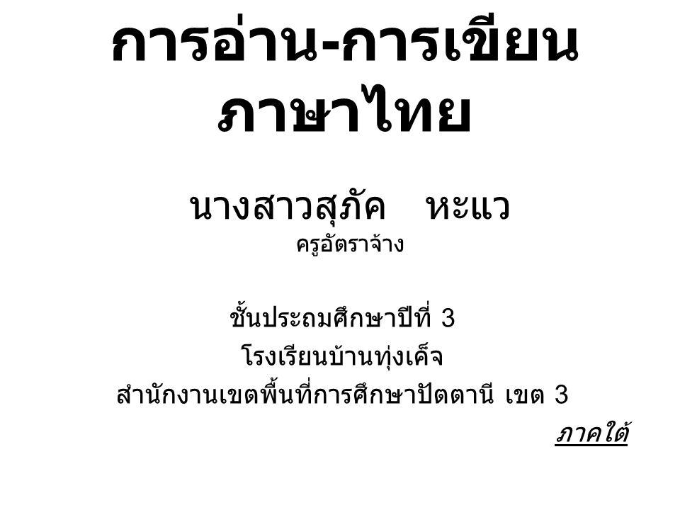 การอ่าน-การเขียนภาษาไทย