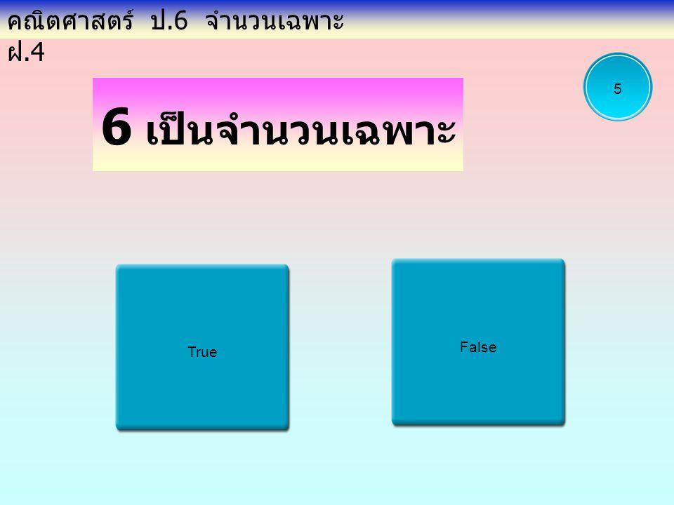คณิตศาสตร์ ป.6 จำนวนเฉพาะ ฝ.4