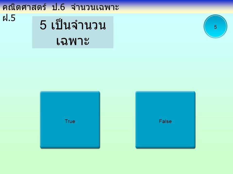คณิตศาสตร์ ป.6 จำนวนเฉพาะ ฝ.5