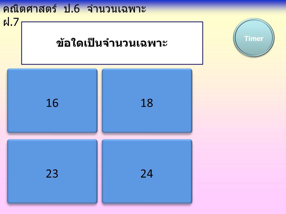 คณิตศาสตร์ ป.6 จำนวนเฉพาะ ฝ.7