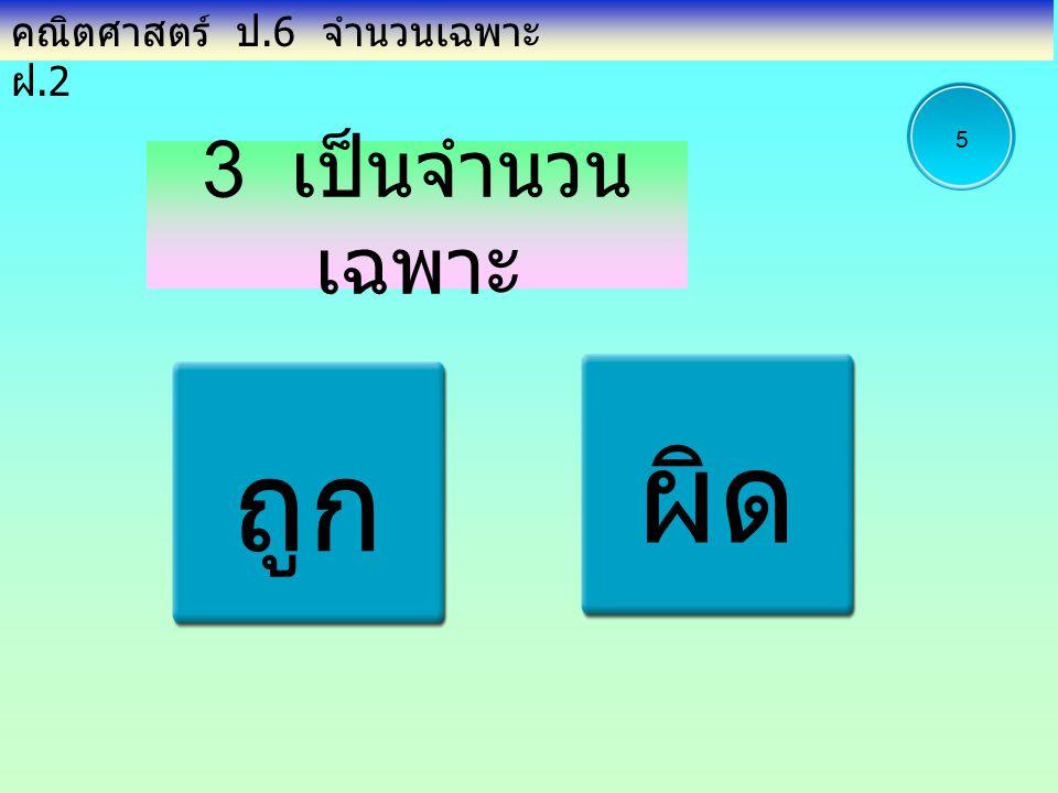 คณิตศาสตร์ ป.6 จำนวนเฉพาะ ฝ.2