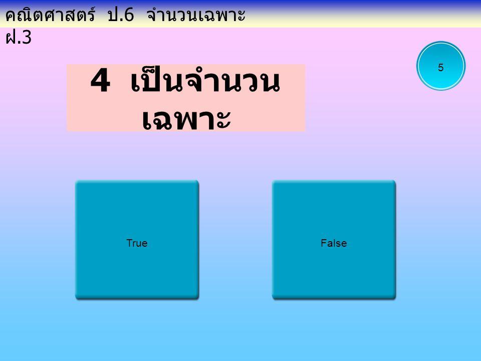 คณิตศาสตร์ ป.6 จำนวนเฉพาะ ฝ.3