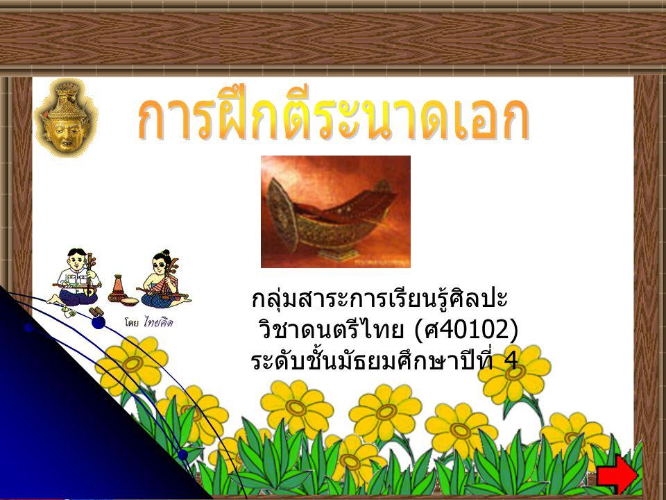 การฝึกตีระนาดเอก กลุ่มสาระการเรียนรู้ศิลปะ วิชาดนตรีไทย (ศ40102)