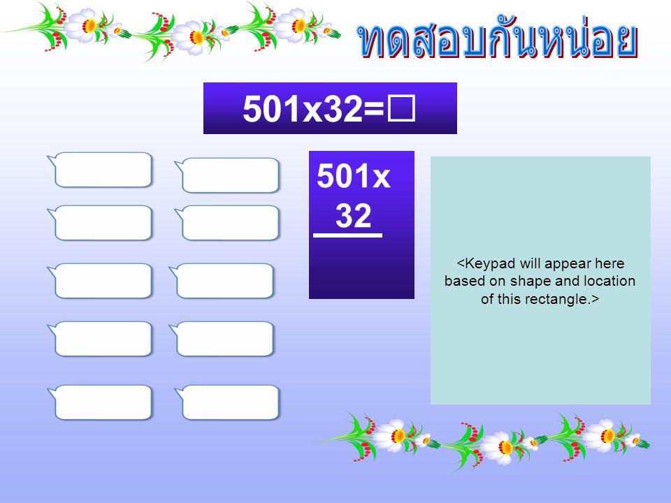 ทดสอบกันหน่อย 501x32= 501x 32.