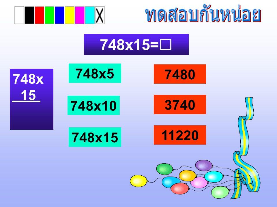 ทดสอบกันหน่อย 748x15= 748x5 7480 748x 15 748x10 3740 11220 748x15