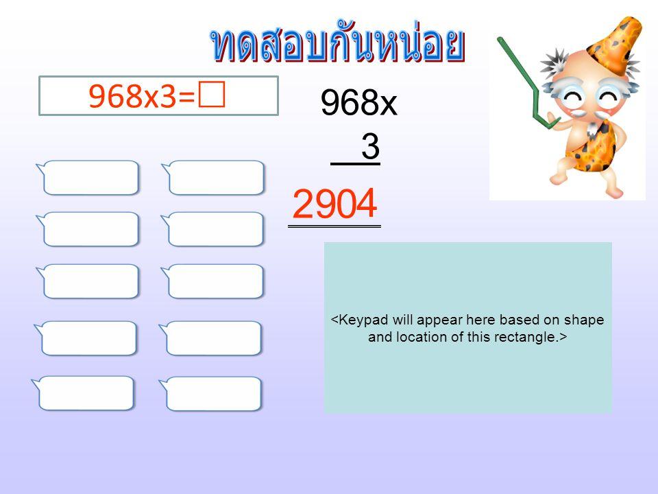 ทดสอบกันหน่อย 968x3= 968x 3. 29. 4.