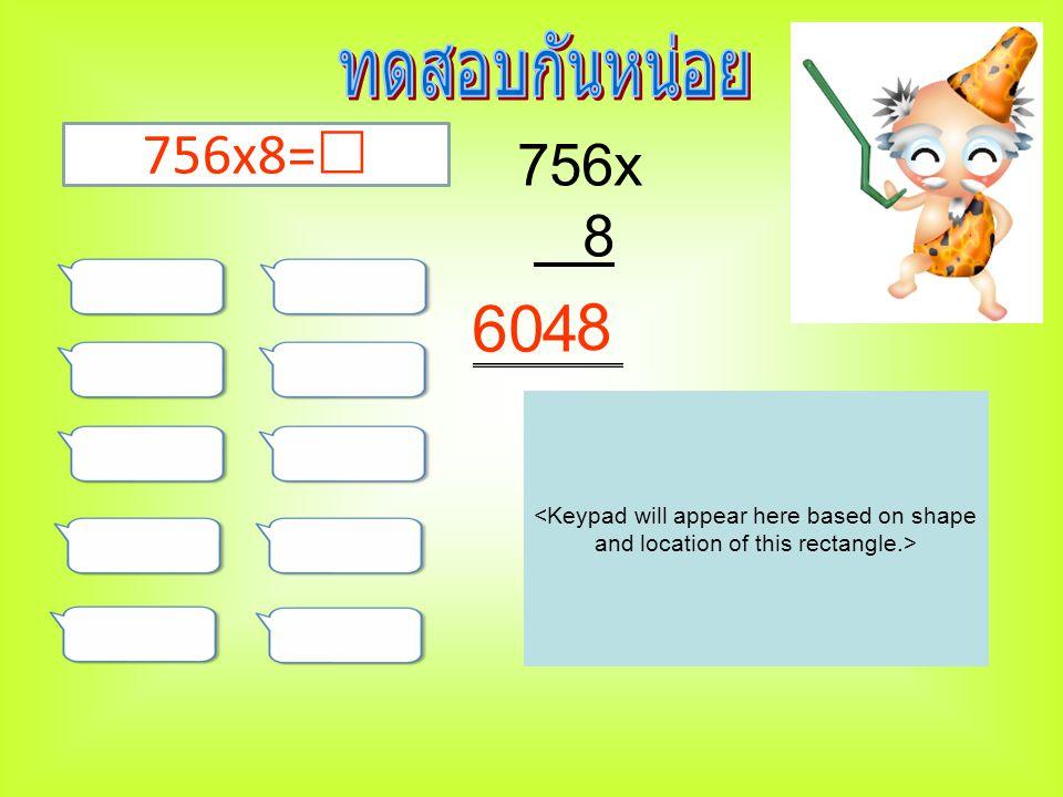 ทดสอบกันหน่อย 756x8= 756x 8. 60. 4. 8.
