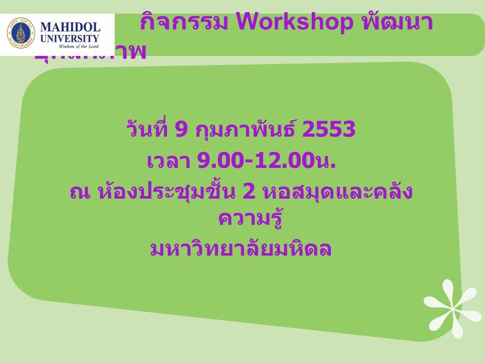 กิจกรรม Workshop พัฒนาบุคลิกภาพ