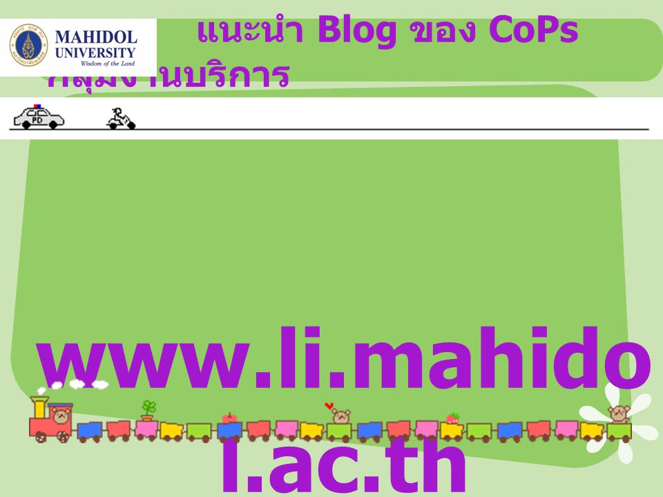 แนะนำ Blog ของ CoPs กลุ่มงานบริการ