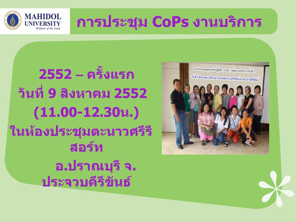 การประชุม CoPs งานบริการ