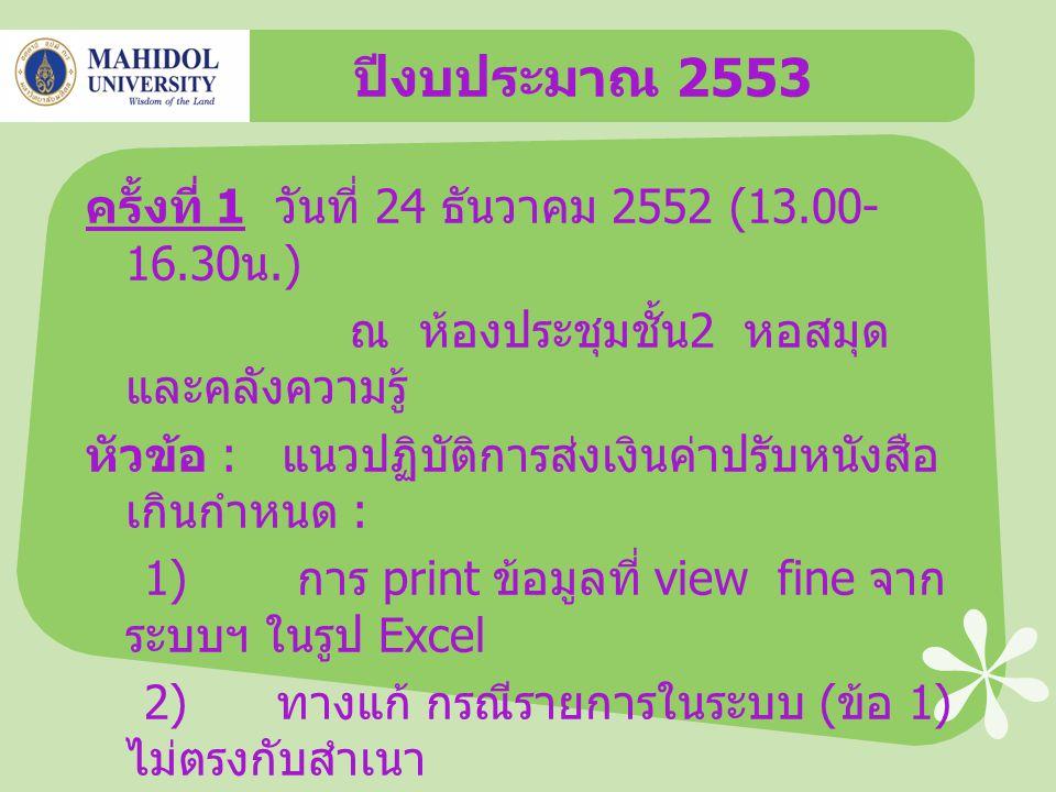 ปีงบประมาณ 2553 ครั้งที่ 1 วันที่ 24 ธันวาคม 2552 (13.00-16.30น.)
