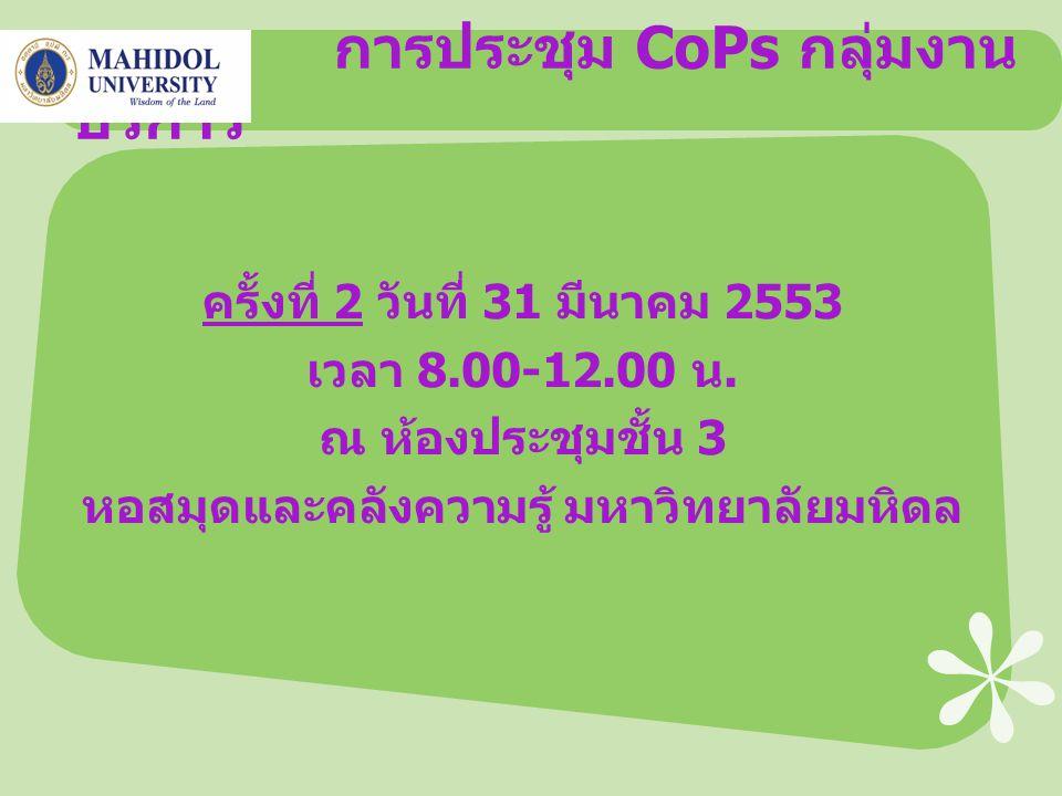 การประชุม CoPs กลุ่มงานบริการ