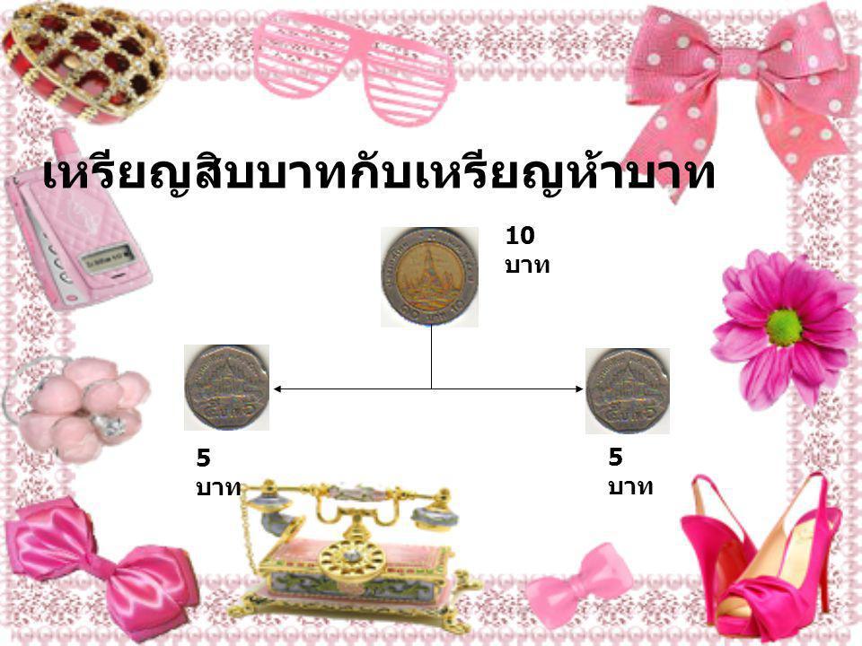 เหรียญสิบบาทกับเหรียญห้าบาท