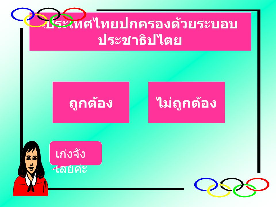 <ประเทศไทยปกครองด้วยระบอบประชาธิปไตย