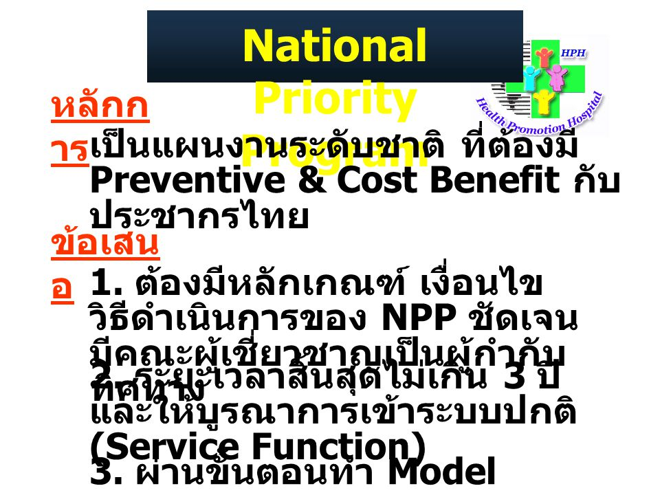 National Priority Program