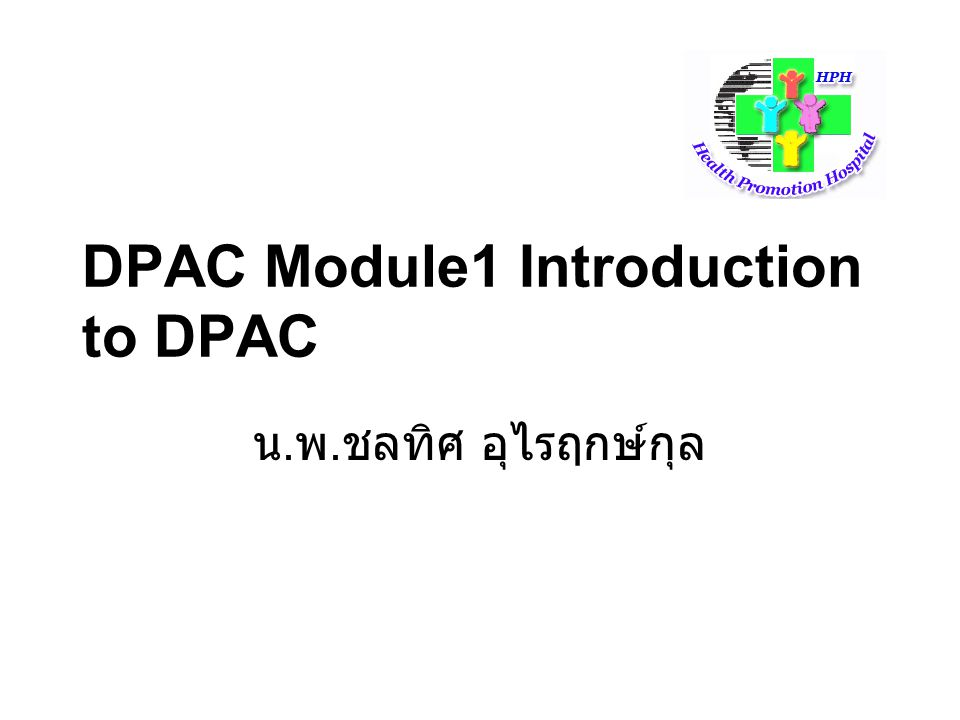 DPAC Module1 Introduction to DPAC