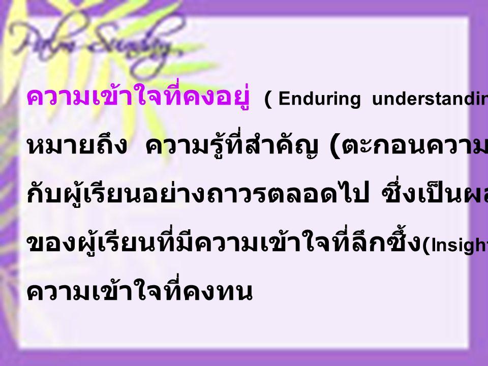 ความเข้าใจที่คงอยู่ ( Enduring understandings)