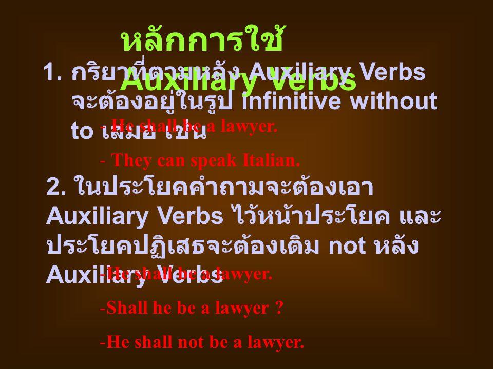 หลักการใช้ Auxiliary Verbs
