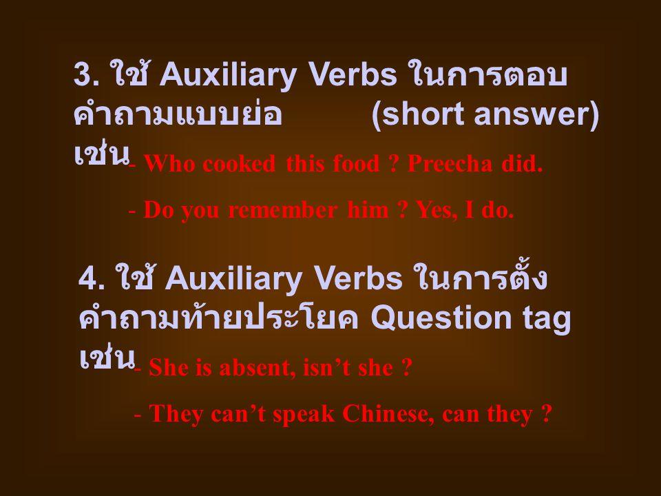 3. ใช้ Auxiliary Verbs ในการตอบคำถามแบบย่อ (short answer) เช่น