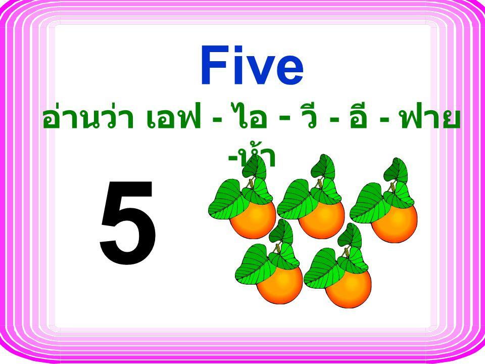 Five อ่านว่า เอฟ - ไอ - วี - อี - ฟาย -ห้า