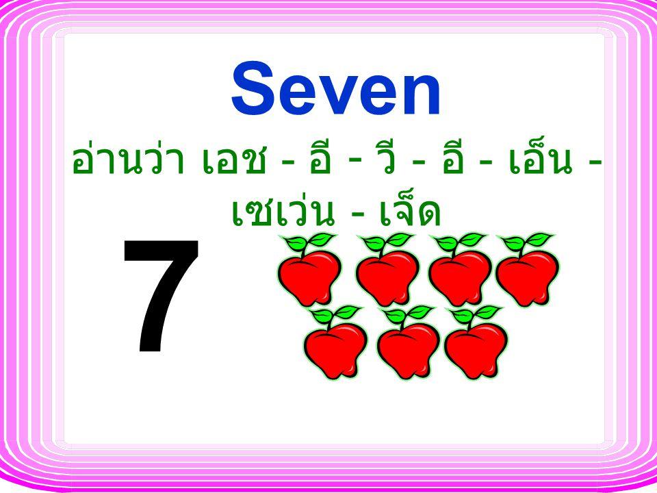 Seven อ่านว่า เอช - อี - วี - อี - เอ็น - เซเว่น - เจ็ด