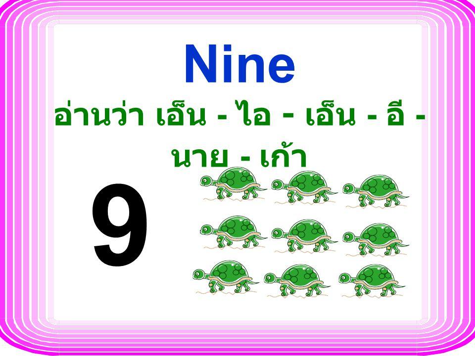 Nine อ่านว่า เอ็น - ไอ - เอ็น - อี - นาย - เก้า