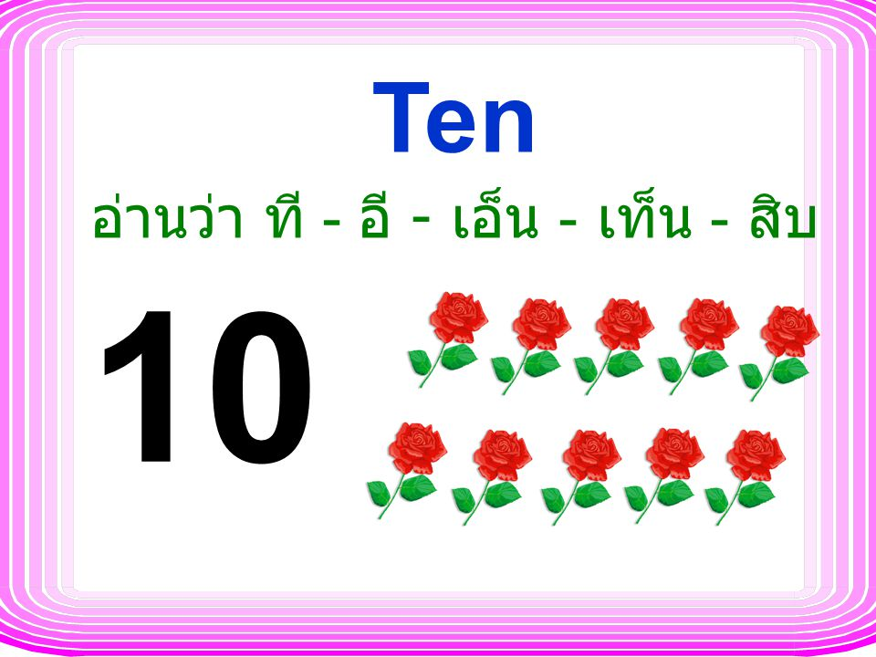 Ten อ่านว่า ที - อี - เอ็น - เท็น - สิบ