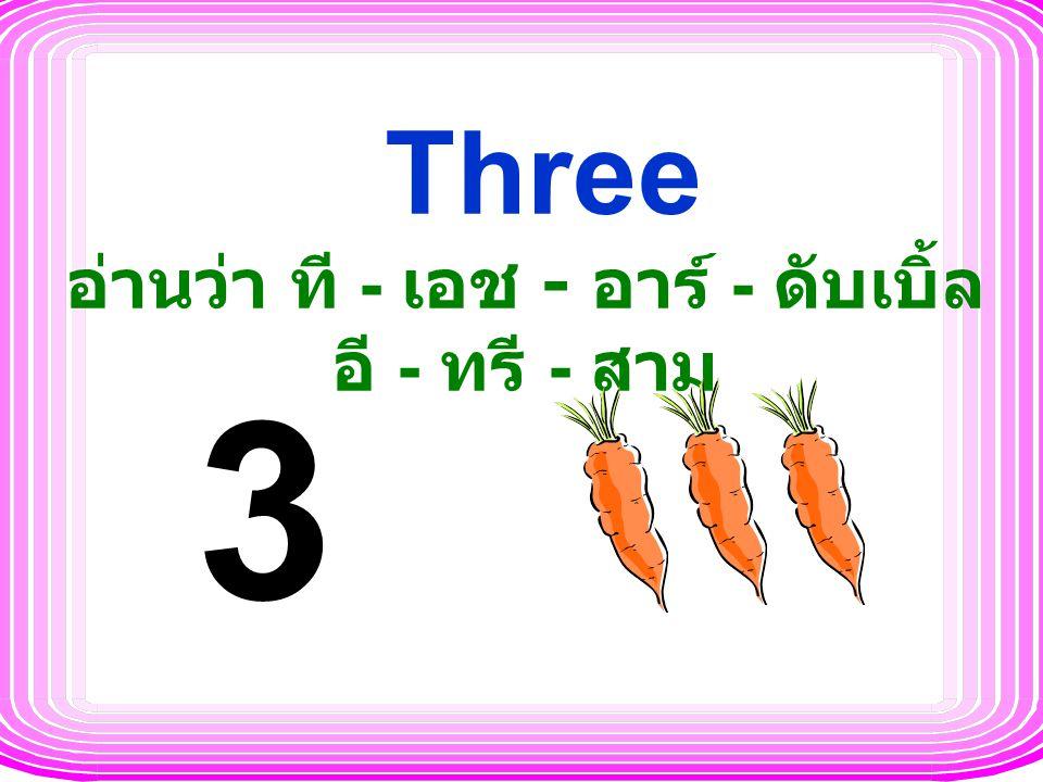 Three อ่านว่า ที - เอช - อาร์ - ดับเบิ้ลอี - ทรี - สาม