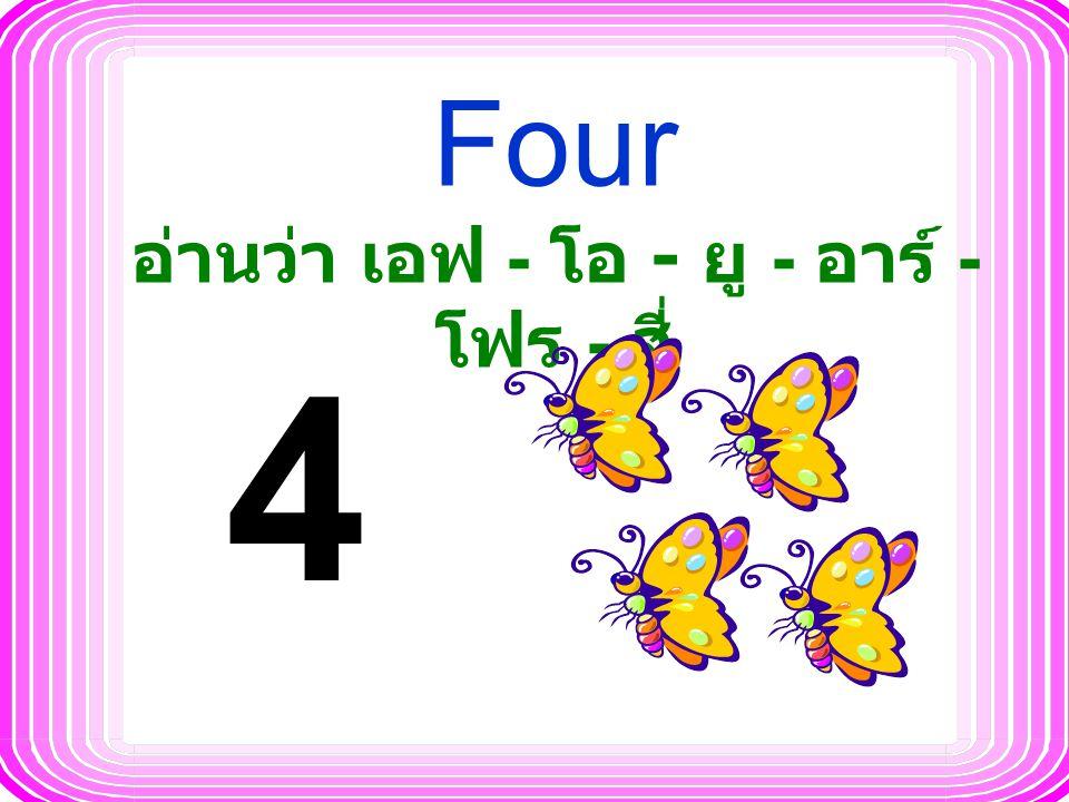 Four อ่านว่า เอฟ - โอ - ยู - อาร์ - โฟร - สี่