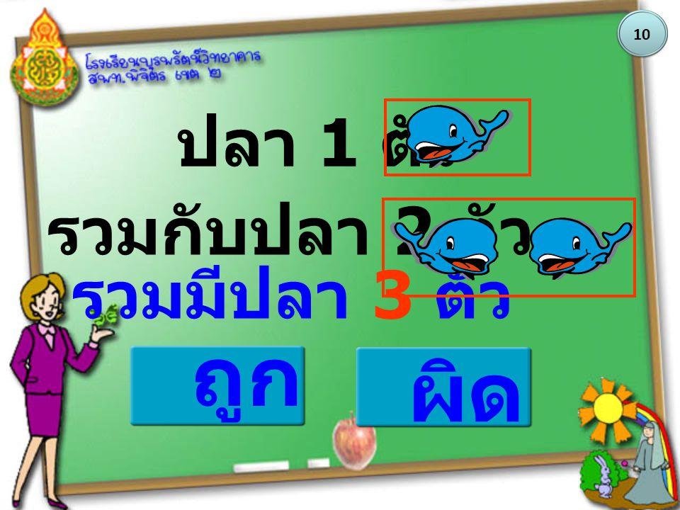 10 ปลา 1 ตัว รวมกับปลา 2 ตัว รวมมีปลา 3 ตัว ถูก ผิด