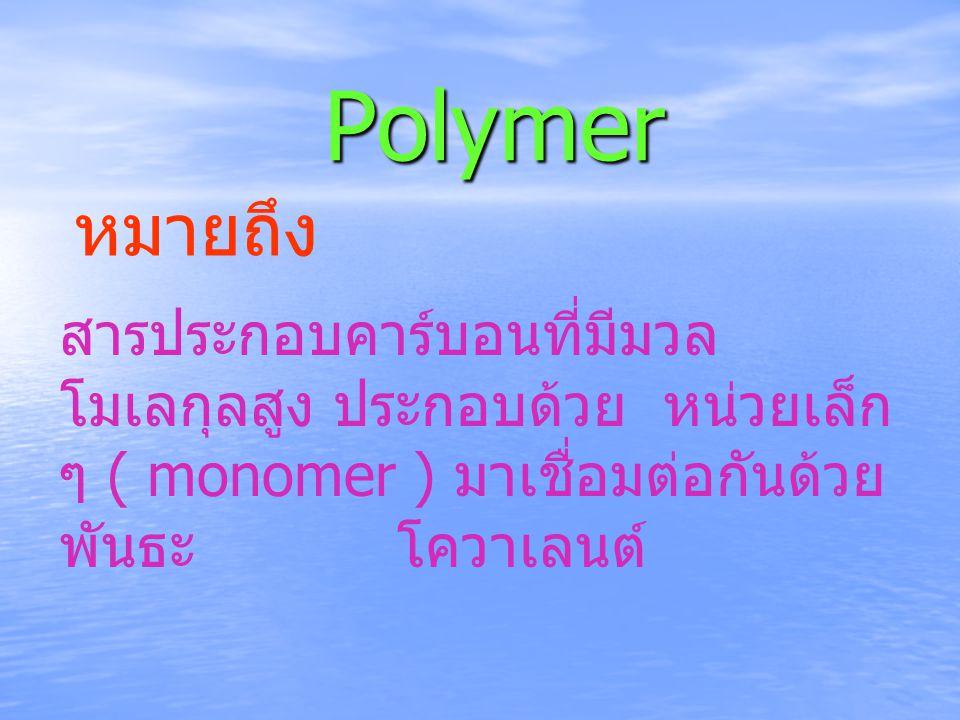 Polymer หมายถึง.