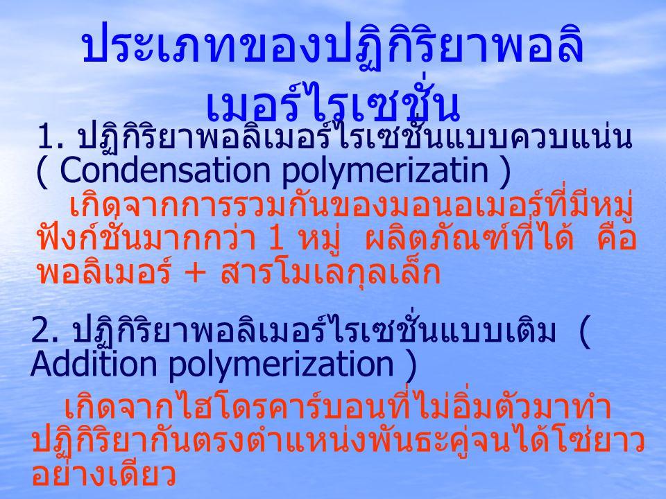 ประเภทของปฏิกิริยาพอลิเมอร์ไรเซชั่น