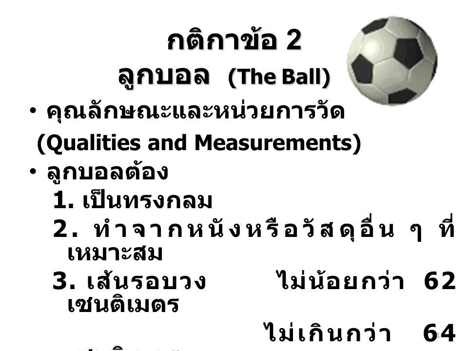 กติกาข้อ 2 ลูกบอล (The Ball)