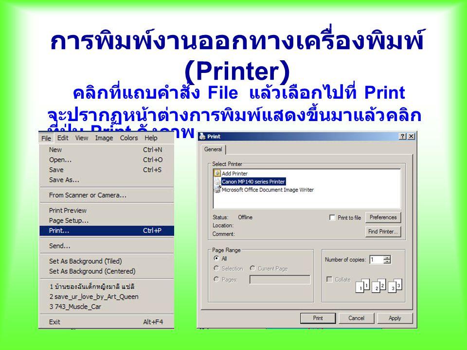การพิมพ์งานออกทางเครื่องพิมพ์ (Printer)