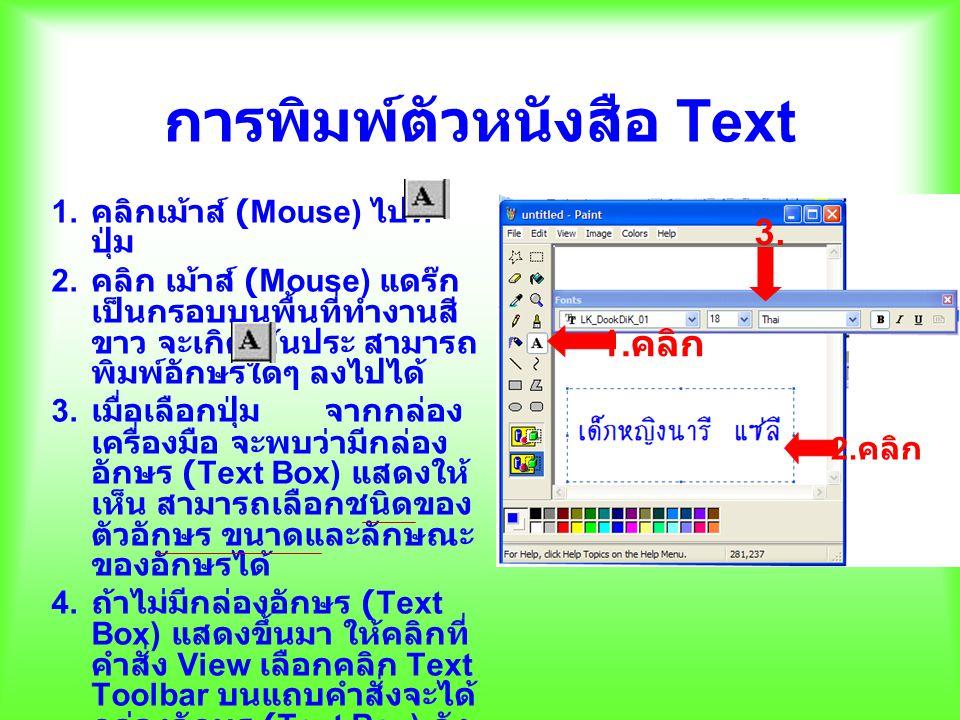 การพิมพ์ตัวหนังสือ Text