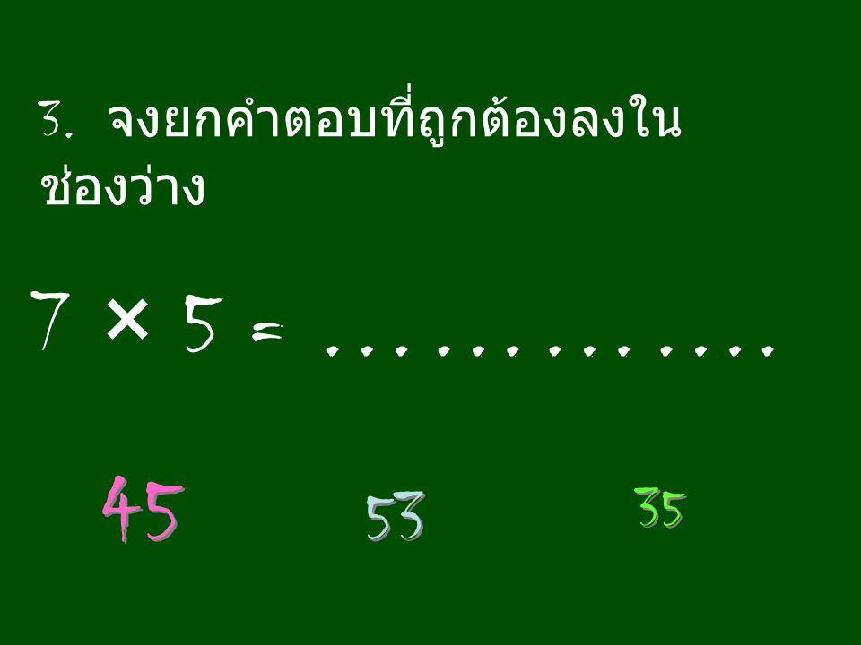 3. จงยกคำตอบที่ถูกต้องลงในช่องว่าง