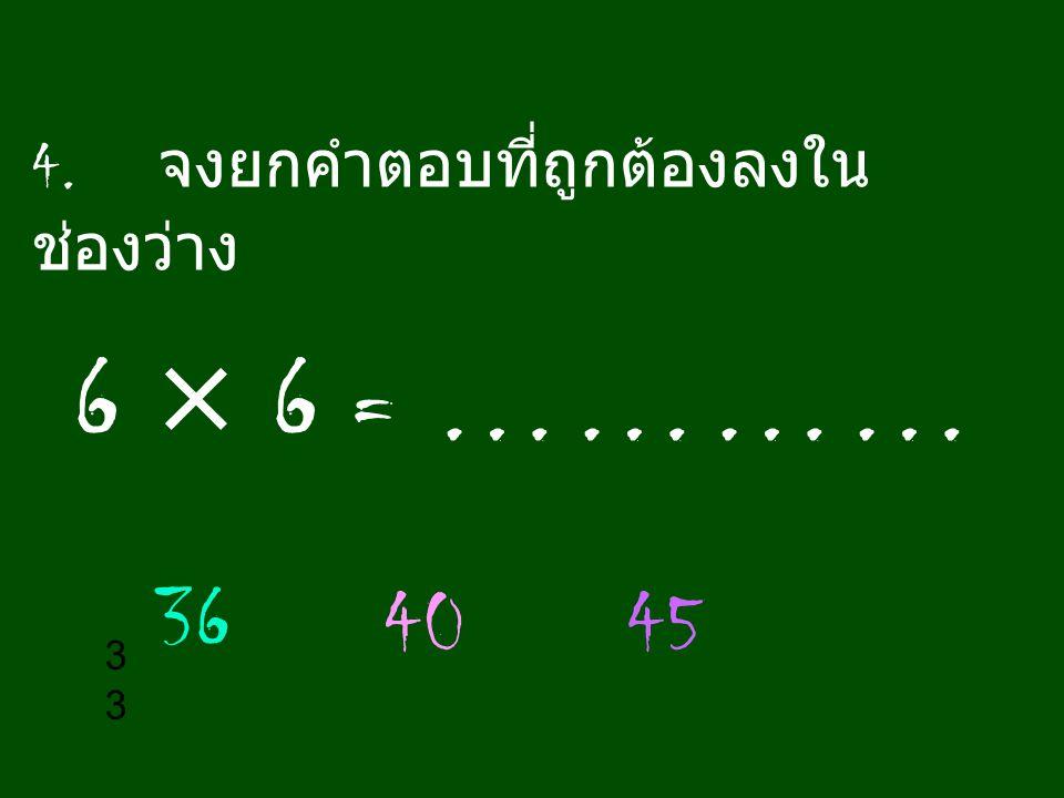 4. จงยกคำตอบที่ถูกต้องลงในช่องว่าง