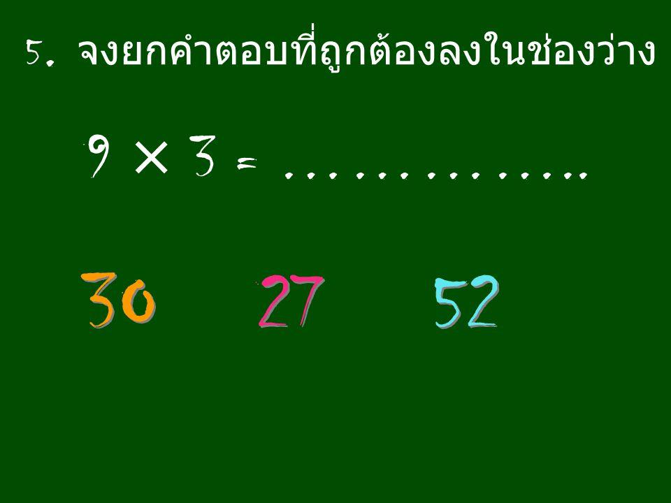 5. จงยกคำตอบที่ถูกต้องลงในช่องว่าง