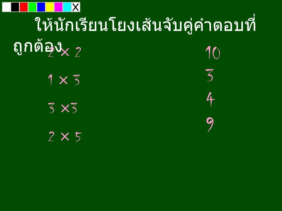 4 9 10 3 ให้นักเรียนโยงเส้นจับคู่คำตอบที่ถูกต้อง 2 × 2 1 × 3 3 ×3