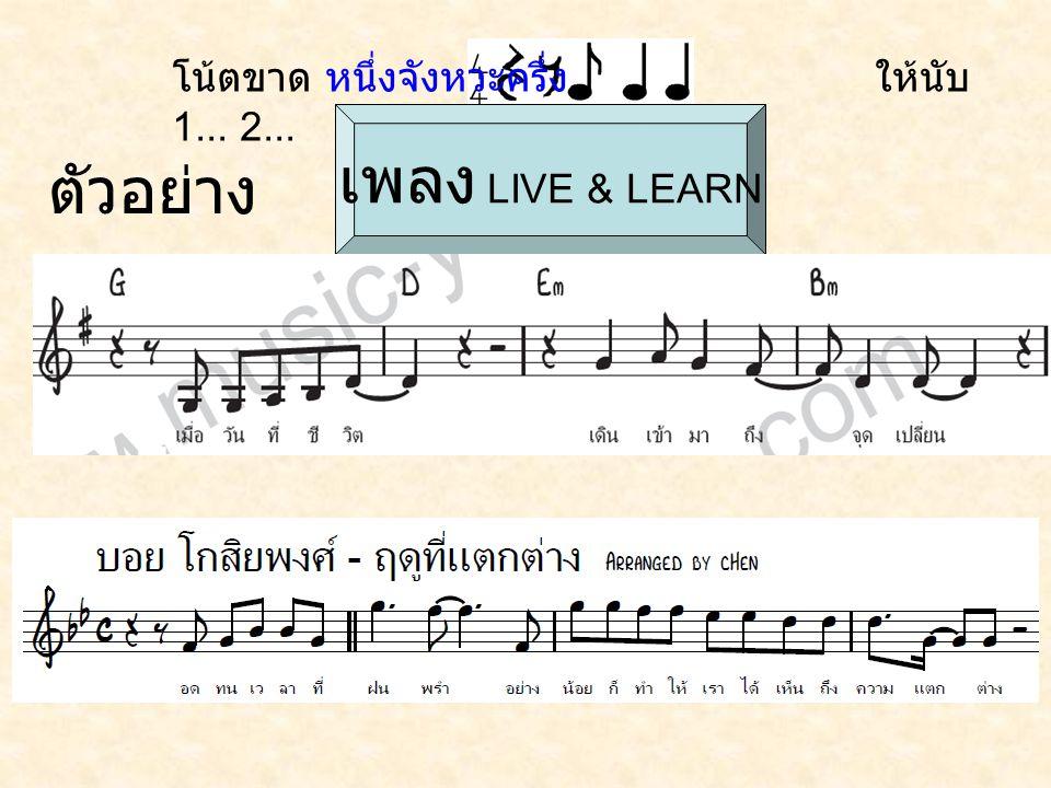 เพลง LIVE & LEARN ตัวอย่างเพลง