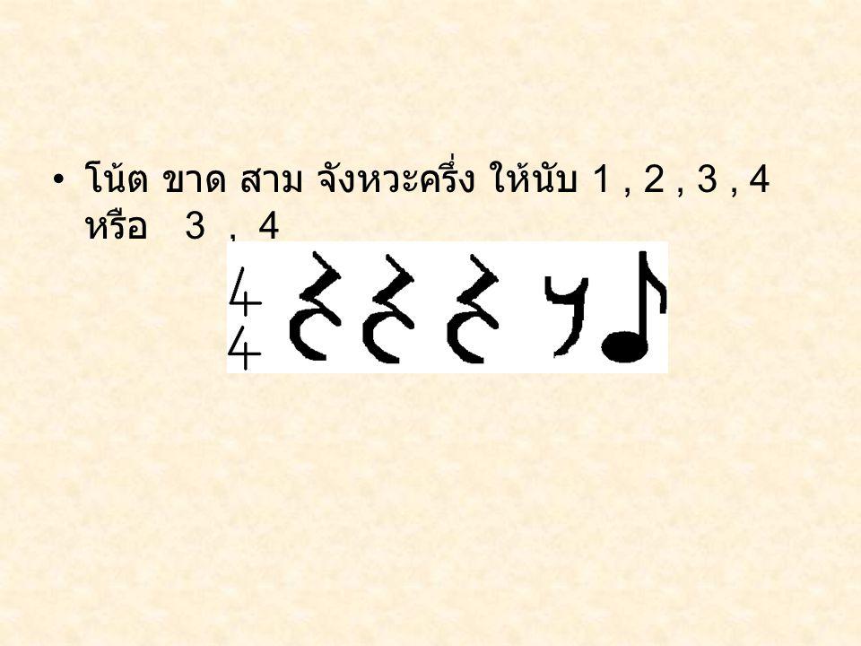โน้ต ขาด สาม จังหวะครึ่ง ให้นับ 1 , 2 , 3 , 4 หรือ 3 , 4