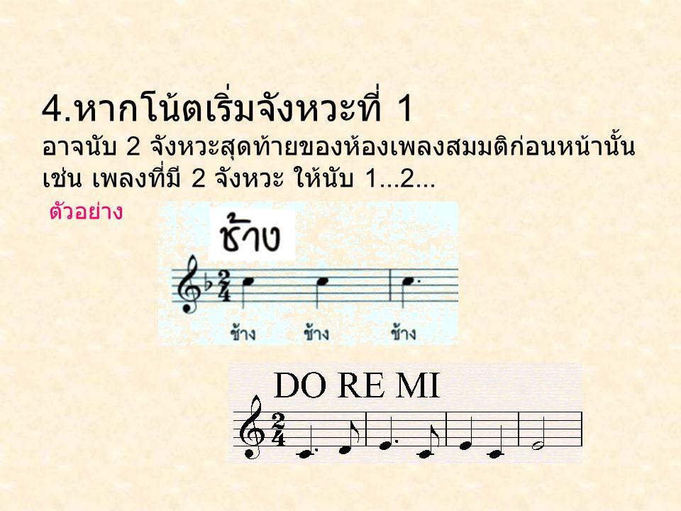 4.หากโน้ตเริ่มจังหวะที่ 1 อาจนับ 2 จังหวะสุดท้ายของห้องเพลงสมมติก่อนหน้านั้น เช่น เพลงที่มี 2 จังหวะ ให้นับ 1...2...