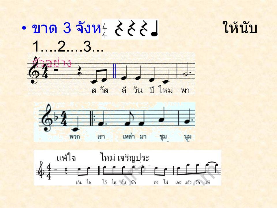 ขาด 3 จังหวะ ให้นับ 1....2....3... ตัวอย่าง