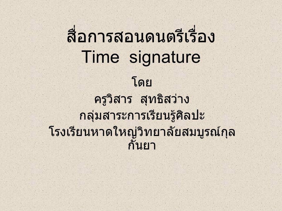 สื่อการสอนดนตรีเรื่อง Time signature